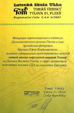 федерация парапланеризма и кайтинга Дальневосточного региона